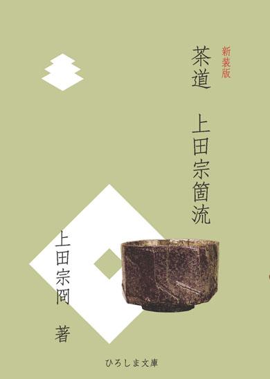 茶道上田宗箇流