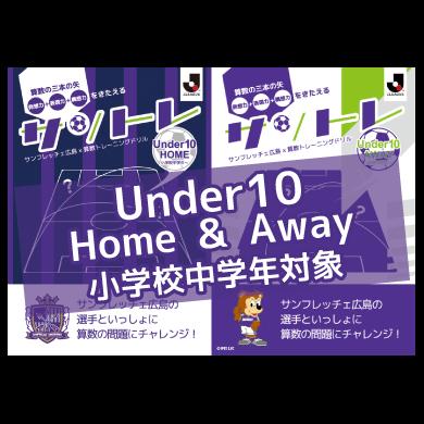 サントレ Under10 HOME&AWAY 小学校中学年対象