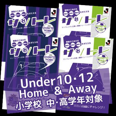 サントレ Under10 HOME&AWAY 小学校中学年対象+サントレ Under12 HOME&AWAY 小学校高学年対象