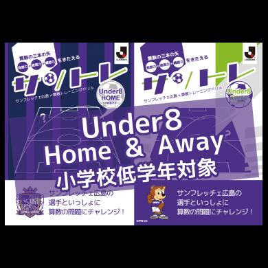サントレ Under8 HOME&AWAY 小学校低学年対象