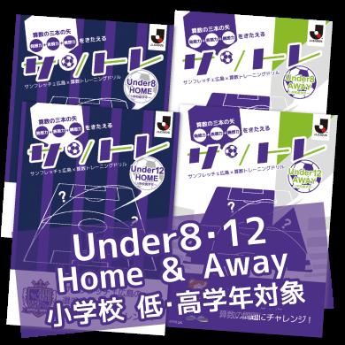 サントレ Under8 HOME&AWAY 小学校低学年対象+サントレ Under12 HOME&AWAY 小学校低学年対象